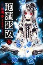 couverture, jaquette La Fille des Enfers 8  (Kodansha) Manga