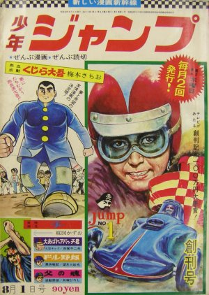 Weekly Shônen Jump édition 1968