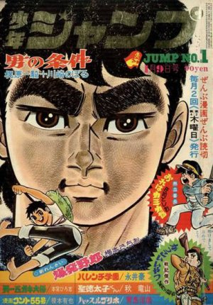 Weekly Shônen Jump édition 1969