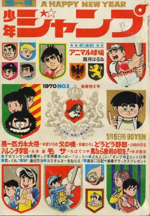 Weekly Shônen Jump édition 1970