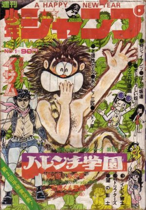 Weekly Shônen Jump édition 1972