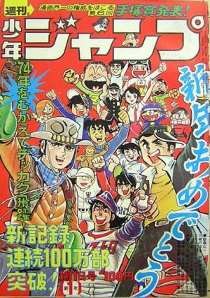 Weekly Shônen Jump édition 1974