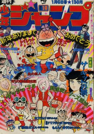 Weekly Shônen Jump édition 1975