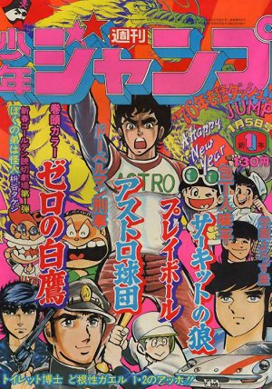 Weekly Shônen Jump édition 1976