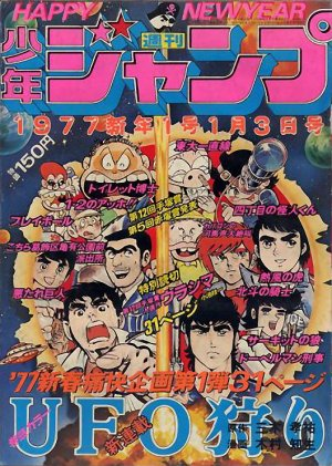 Weekly Shônen Jump édition 1977