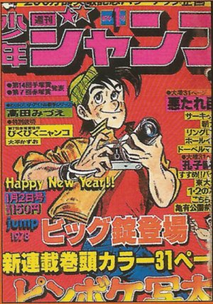Weekly Shônen Jump édition 1978
