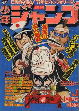 Weekly Shônen Jump édition 1979