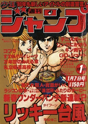 Weekly Shônen Jump édition 1980