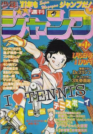 Weekly Shônen Jump édition 1981