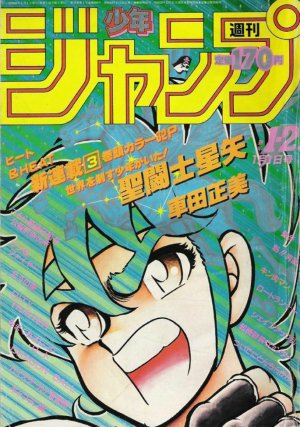 Weekly Shônen Jump édition 1986