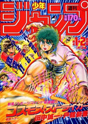 Weekly Shônen Jump édition 1988