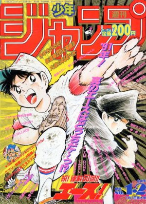 Weekly Shônen Jump édition 1991