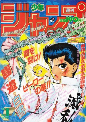 Weekly Shônen Jump édition 1993