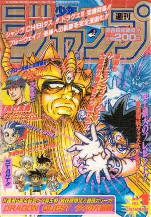 Weekly Shônen Jump édition 1996