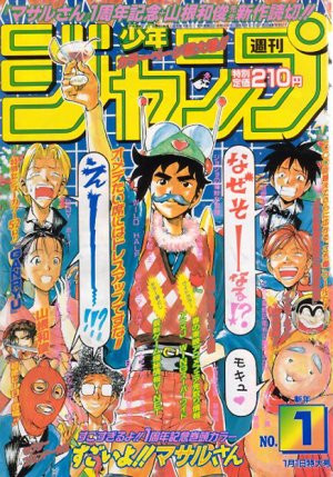 Weekly Shônen Jump édition 1997