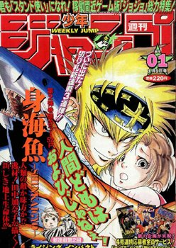 Weekly Shônen Jump édition 1999