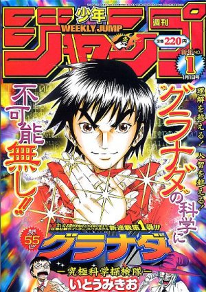 Weekly Shônen Jump édition 2003