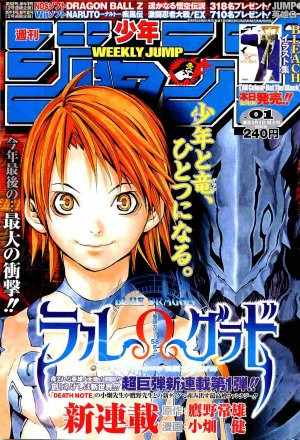 Weekly Shônen Jump édition 2007