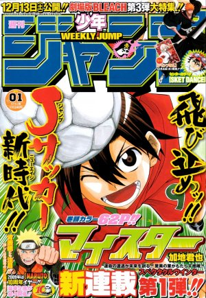 Weekly Shônen Jump édition 2009