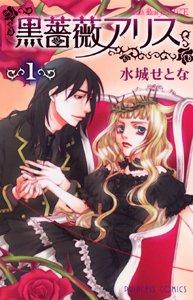 Black Rose Alice édition Japonaise