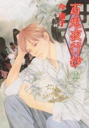 Le Cortège des 100 Démons 22 Manga