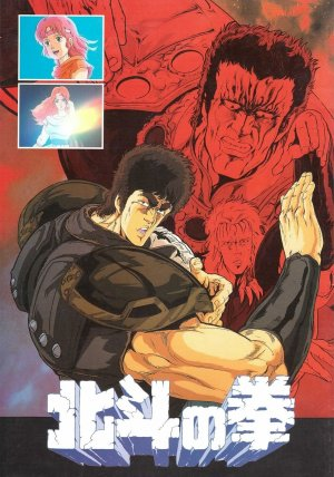 Hokuto no Ken - Movie Pamphlet édition Simple