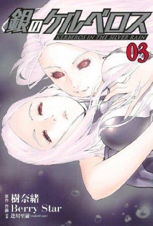 Kerberos 3 Manga