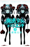 couverture, jaquette Magical Girl of the End 3  (Akita shoten)