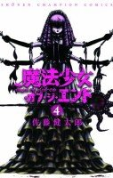 couverture, jaquette Magical Girl of the End 4  (Akita shoten)