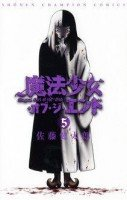 couverture, jaquette Magical Girl of the End 5  (Akita shoten)