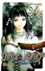 couverture, jaquette Rosario + Vampire - Saison II 4  (Shueisha)
