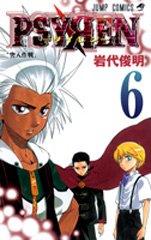 couverture, jaquette Psyren 6  (Shueisha)