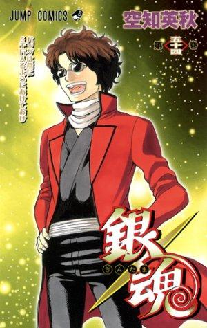 Gintama # 54