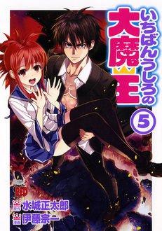 Ichiban ushiro no Daimaô 5 Manga