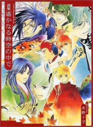 Tohko Mizuno - All Works ~ Haruka naru toki no naka de édition Japonaise