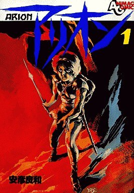 couverture, jaquette Arion 1  (Tokuma Shoten) Manga
