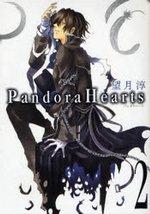 couverture, jaquette Pandora Hearts 2  (Square enix)