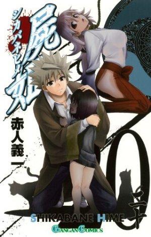 couverture, jaquette Shikabane Hime 20  (Square enix)