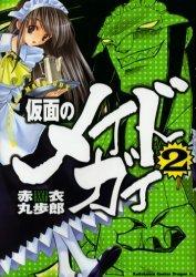 couverture, jaquette Kamen no Maid Guy 2  (Kadokawa)