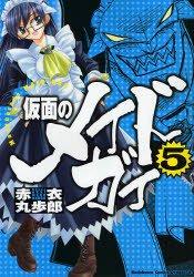couverture, jaquette Kamen no Maid Guy 5  (Kadokawa)
