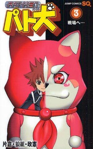 Pat Ken 3 Manga