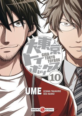 couverture, jaquette Giga Tokyo Toybox 10  (Doki-Doki)