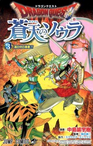 Dragon Quest - Souten no Soura 3 Manga