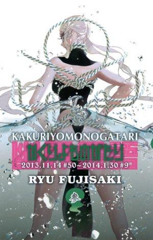 couverture, jaquette Stray Souls 3  (Shueisha)