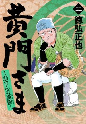 Koumon-sama - Suke-san no yuuutsu 2 Manga