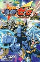 Saikyou Ginga Kyuukyoku Zero - Battle Spirits 2 Manga