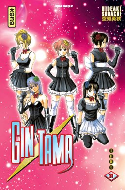 Gintama # 31