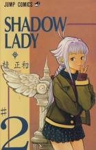 couverture, jaquette Shadow Lady 2  (Shueisha)