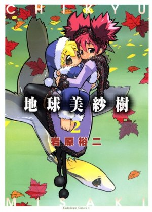 couverture, jaquette Le monde de Misaki 2 VO (Kadokawa) Manga