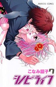 couverture, jaquette Shinobi Life 7  (Akita shoten)